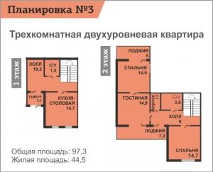 Планировка квартиры №3