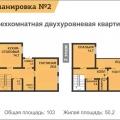 Планировка квартиры №2
